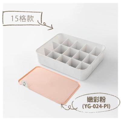 【FL生活+】嫩彩系多格附蓋收納盒-15格款(YG-024)