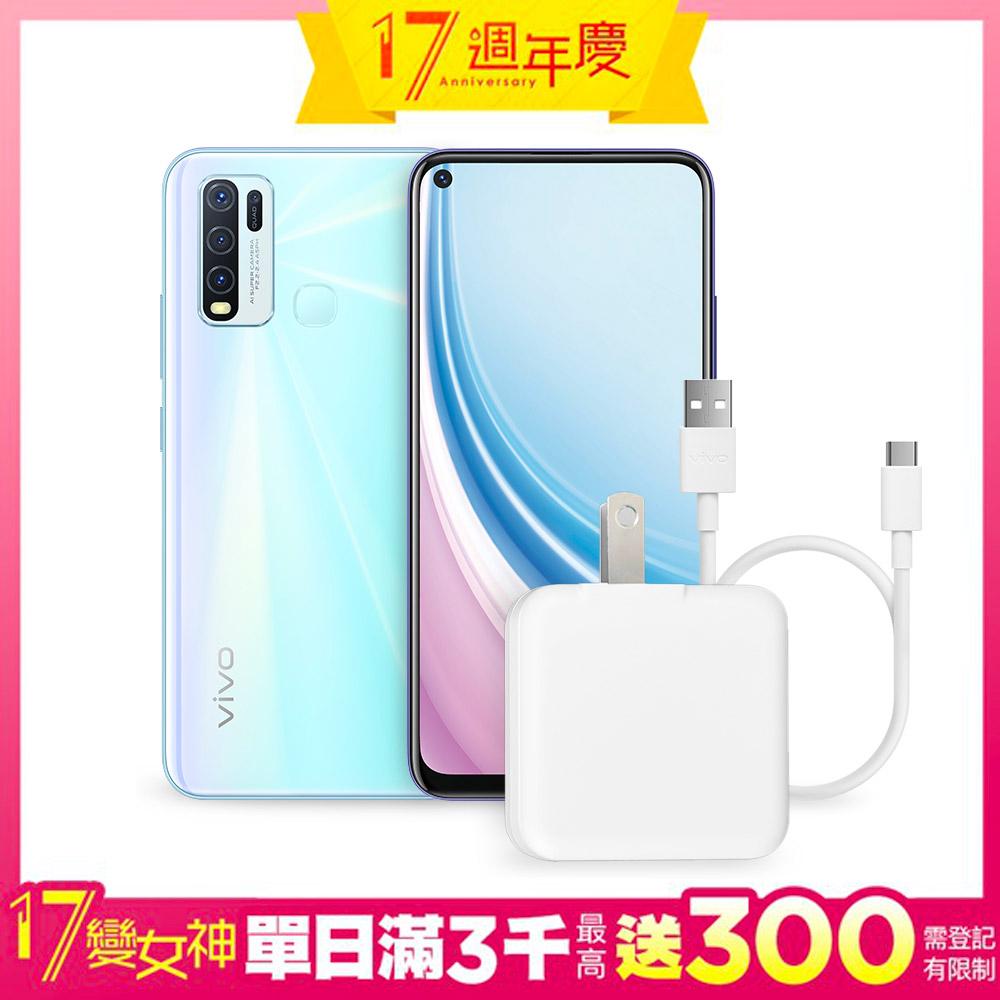 vivo Y50 (6G/128G) 6.53吋AI超廣角四鏡頭智慧型手機