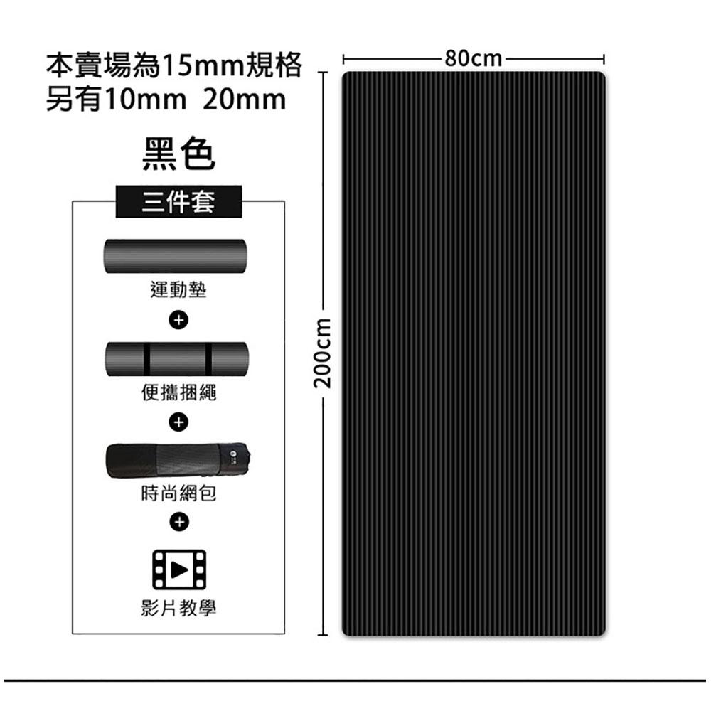 【X-BIKE】加大加厚款 15mm厚  200x80cm 瑜珈墊/防滑墊/地墊  贈綁帶及背袋 SGS認證 XFE-YG52