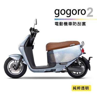 電動機車防刮套-透明(gogore2代適用車罩 車身保護套)