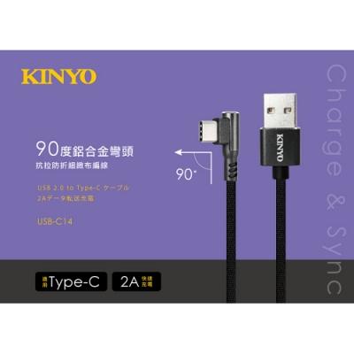 KINYO USB Type-C鋁合金90度彎頭充電傳輸布編織線2M(顏色花紋隨機)