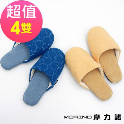 MORINO摩力諾 愛心幸運草絨布室內拖鞋(超值4雙組)