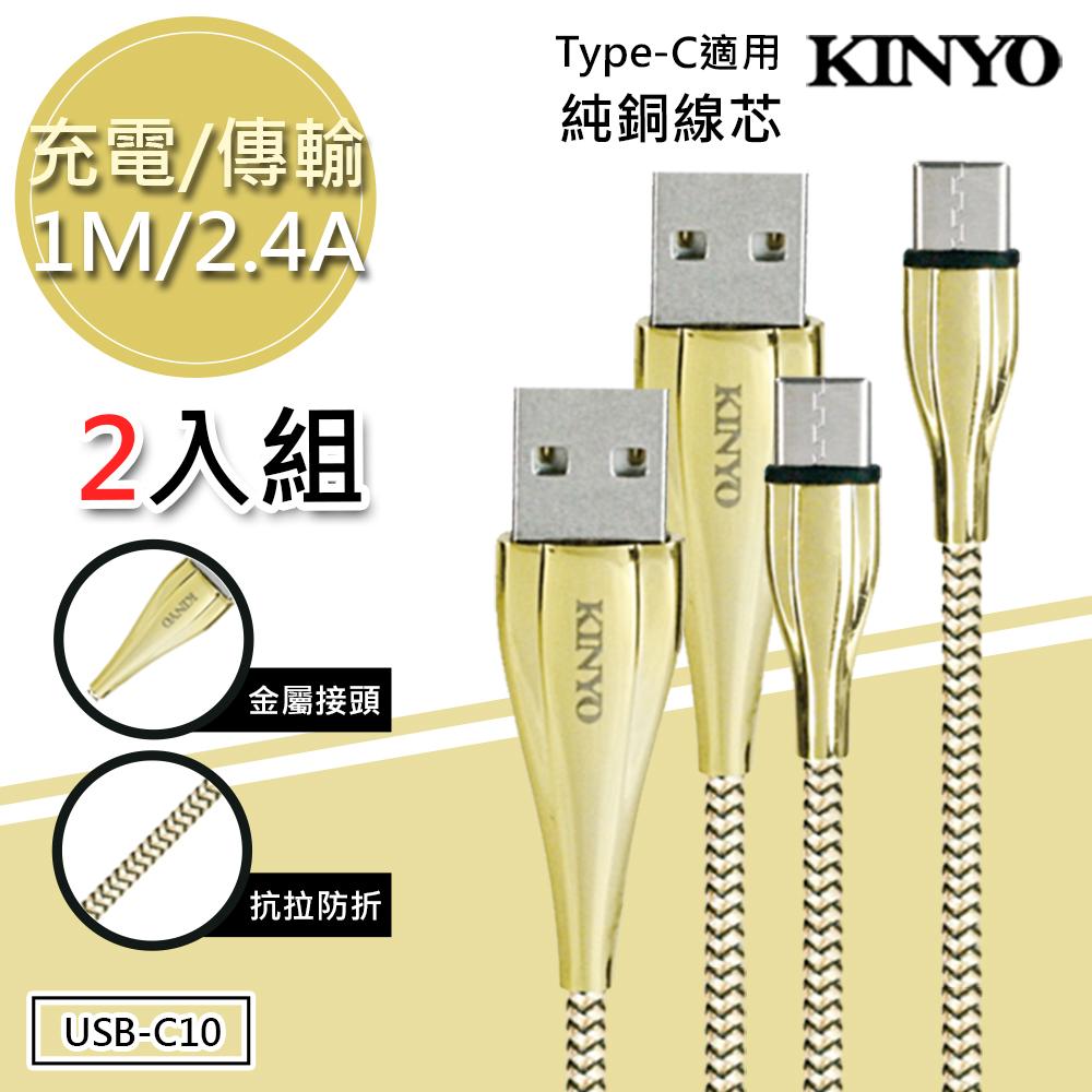 (2入組)KINYO 1M/2.4A Type-C極速充電傳輸線(USB-C10)純銅蕊