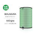 BALMUDA百慕達 360°溶菌酶濾網 AirEngine專用