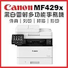 Canon imageCLASS MF429x 黑白雷射多功能事務機