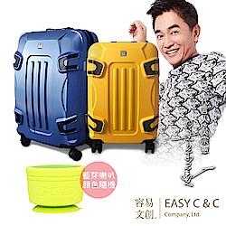 JACKY W系列旅行箱 20吋+24吋 兩入組贈JACKID手榴彈藍牙喇叭(隨機)