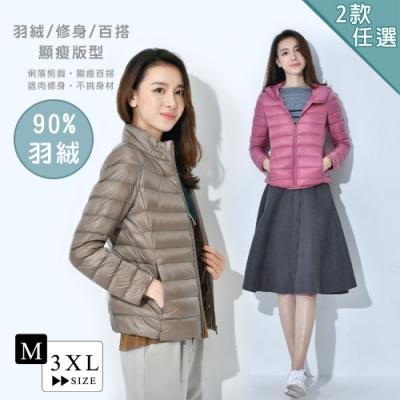 [時時樂]艾米蘭-韓版保暖90%輕羽絨拉鍊外套-2款任選(M-3XL)