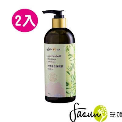 FASUN琺頌SPA角質淨化洗髮乳-複方草本300mlx2入