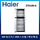 【Haier海爾】 直立式 紅外線光波食具消毒櫃 (烘碗機) ZTD100-A product thumbnail 1