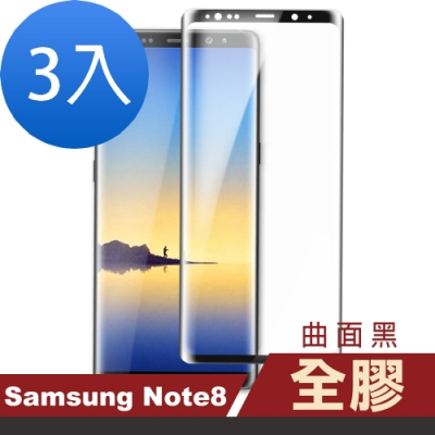 三星 Galaxy Note 8 全膠 高清 曲面黑 手機貼膜-超值3入組