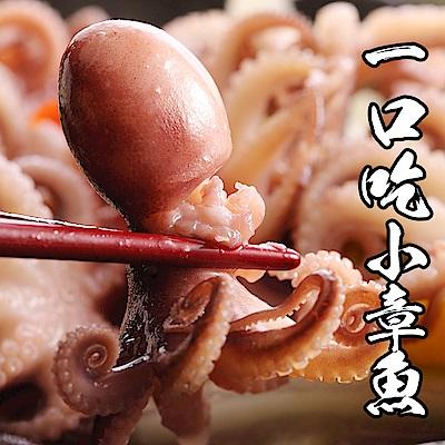 (團購組) 海鮮王 一口吃小章魚 20包組( 300g±5%/包 )