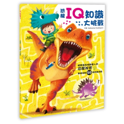 恐龍來了: 恐龍IQ知識大挑戰