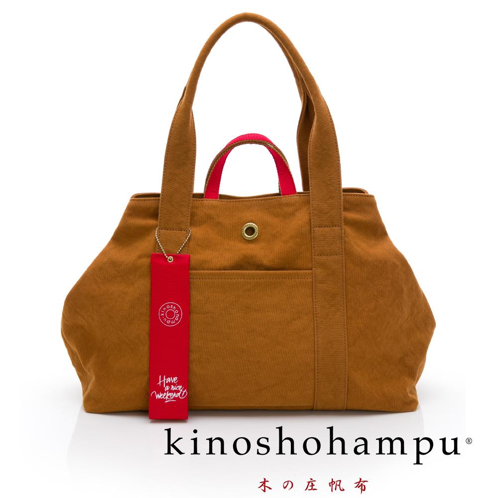 kinoshohampu Weekend系列 水洗帆布兩用托特包 駝色