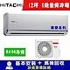 HITACHI日立 12坪 1級變頻冷暖冷氣 RAC-71NK/RAS-71NF 尊榮系列 product thumbnail 2