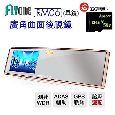 FLYone RM06 測速照相+ADAS+GPS軌跡 廣角曲面後視鏡行車記錄器-急速配
