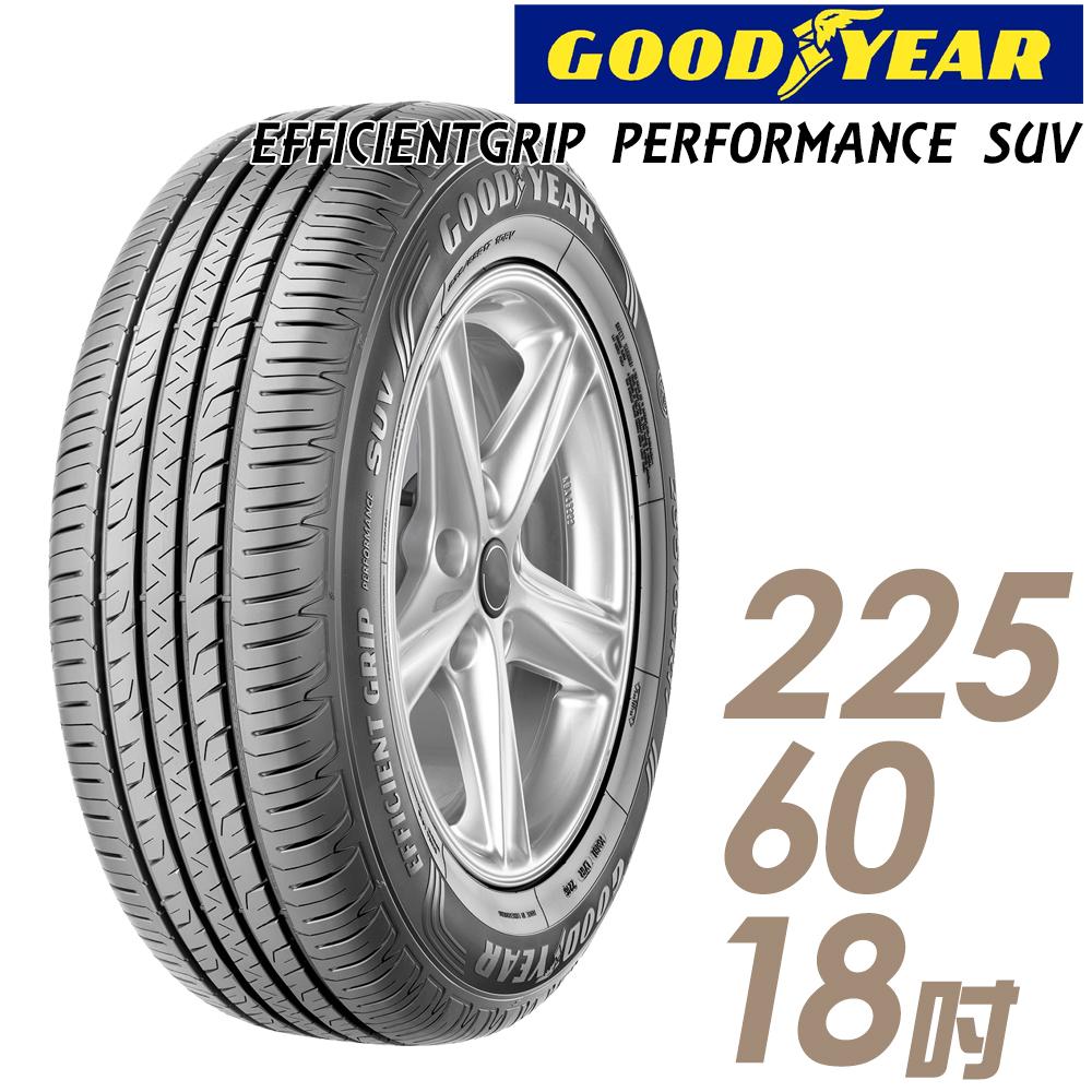 【GOODYEAR 固特異】EPS-225/60/18吋_舒適休旅輪胎(EPS)