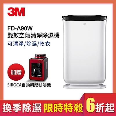3M 9.5L雙效空氣清淨除濕機FD-A90W可清淨/除濕/乾衣-贈日本Siroca咖啡機
