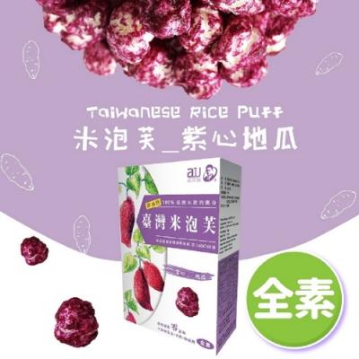 阿久師 臺灣米泡芙-紫心地瓜口味(40g) 全素