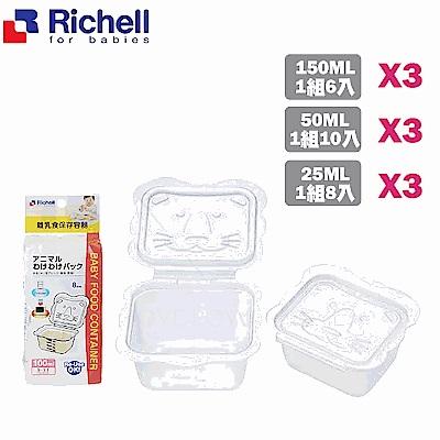 日本《Richell-利其爾》卡通型副食品分裝盒【50ml/10入】【100ml/8入】【