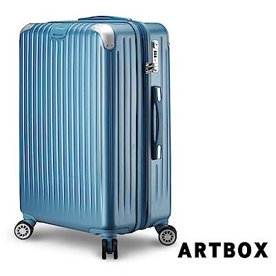 【ARTBOX】旅尚格調 20吋全新凹槽漸消紋霧面行李箱 (冰藍)
