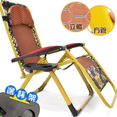 方管立體網布無重力躺椅(送杯架)無段式斜躺椅躺椅
