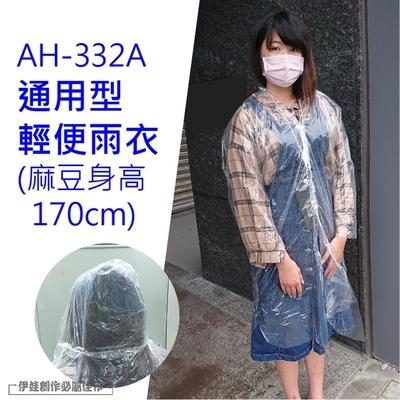 輕便雨衣【AH-332A】輕便雨鞋 鞋套 機車 摩托車 電動車 一次性雨衣 一次性雨鞋 兒童 成人 男女通用