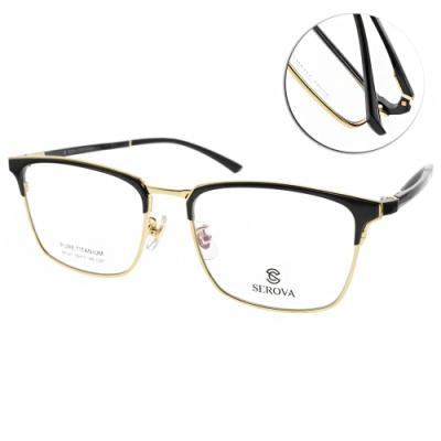 SEROVA眼鏡 氣質方框款/黑-金 #SP321 C07