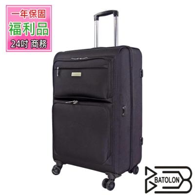 (福利品 24吋)  尊爵貴族PP TSA鎖商務箱/行李箱 (2色任選)