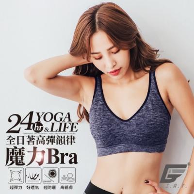 GIAT台灣製24hr全日著高彈無鋼圈美胸魔力Bra(深藍)