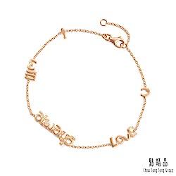 點睛品 愛情密語 18K玫瑰金I will always love you鑽石手鍊