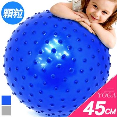 按摩顆粒45CM瑜珈球 (抗力球韻律球帶刺瑜伽球/刺蝟球彈力球健身球/刺球感統球平衡球充氣球大龍球)
