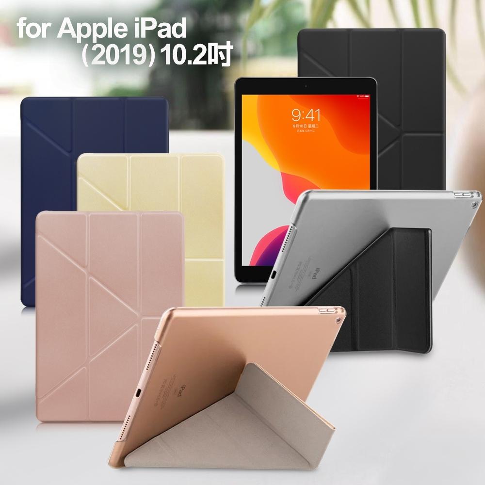 Xmart for iPad 2019 10.2吋 清新簡約超薄Y折皮套