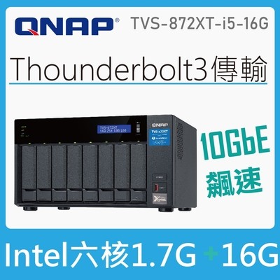 QNAP 威聯通 TVS-872XT-i5-16G 8-Bay NAS 網路儲存伺服器