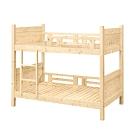 柏蒂家居-卡維3.5尺單人松木實木雙層床架