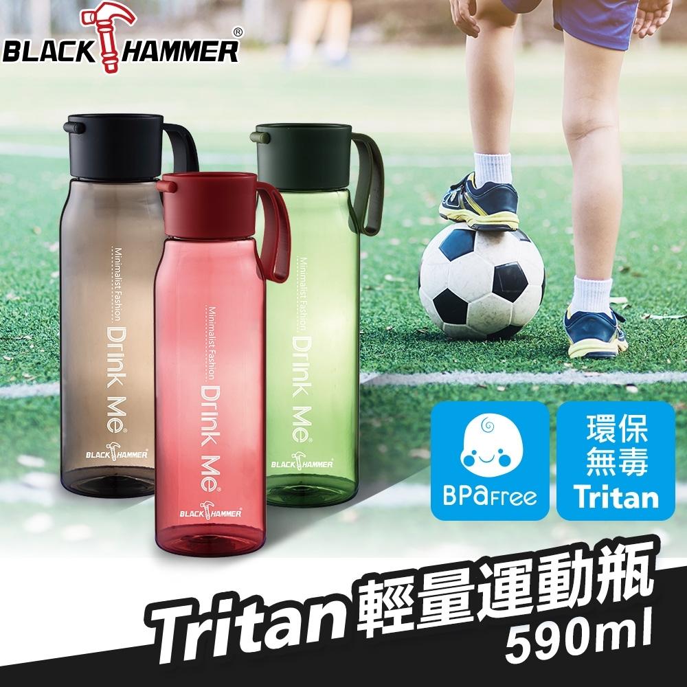 (團購3入)義大利BLACK HAMMER Tritan環保運動瓶590ML