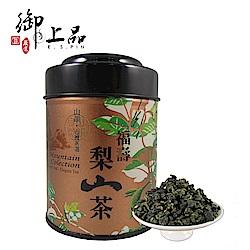 御上品 梨山高山茶入手罐(75g)