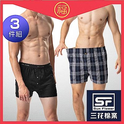 男內褲Sun Flower三花 5片式/針織平口褲.四角褲(3件組)