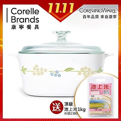 (贈 頂級池上米1kg)美國康寧 CORNINGWARE 祕密花園方型康寧鍋3L