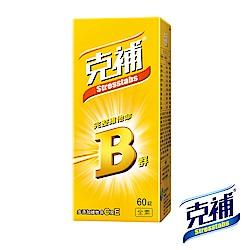 克補 B群膜衣錠(60錠)