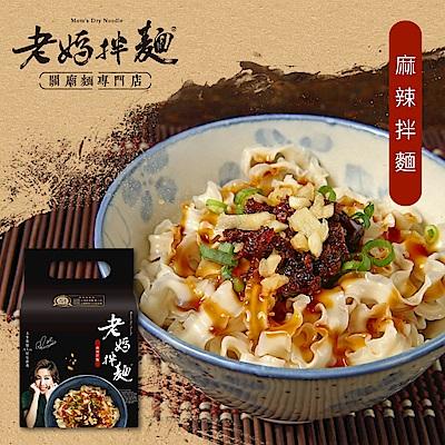 (活動)老媽拌麵 A-Lin版-四川麻辣(4包/袋)