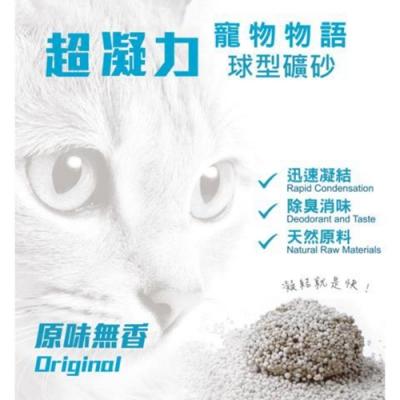Pet story寵物物語貓砂-球砂(原味無香) 18LB 三包組