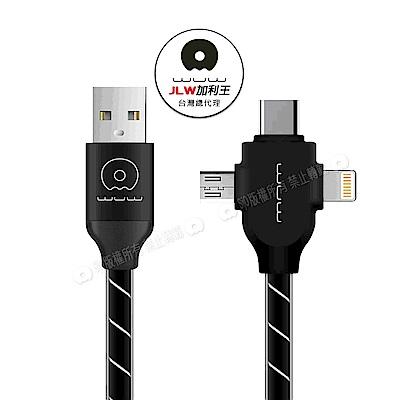 加利王WUW iPhone 8pin/Micro USB/TYPE-C三合一 傳輸線X51