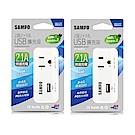 (超值2入)SAMPO聲寶 2座2+3孔單USB2.1A擴充座 EP-UB2BU2
