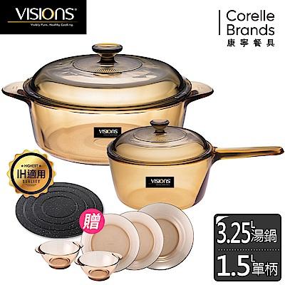 美國康寧 Visions 晶彩透明鍋雙鍋組雙耳3.2L+單柄1.5L