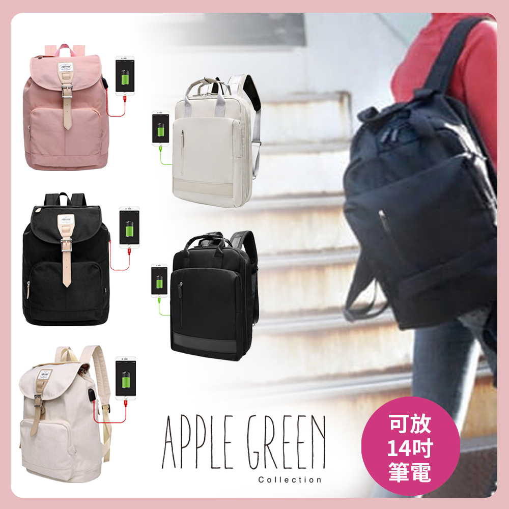 [限時搶] Apple Green 多款14吋電腦後背包均一價