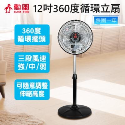勳風 12吋 3段速360度超循環電風扇 HF-B1282