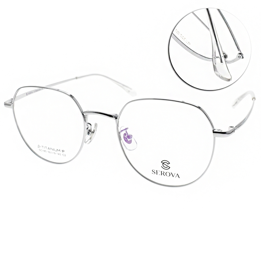 SEROVA眼鏡 韓風簡約氣質款/銀 #SC185 C2