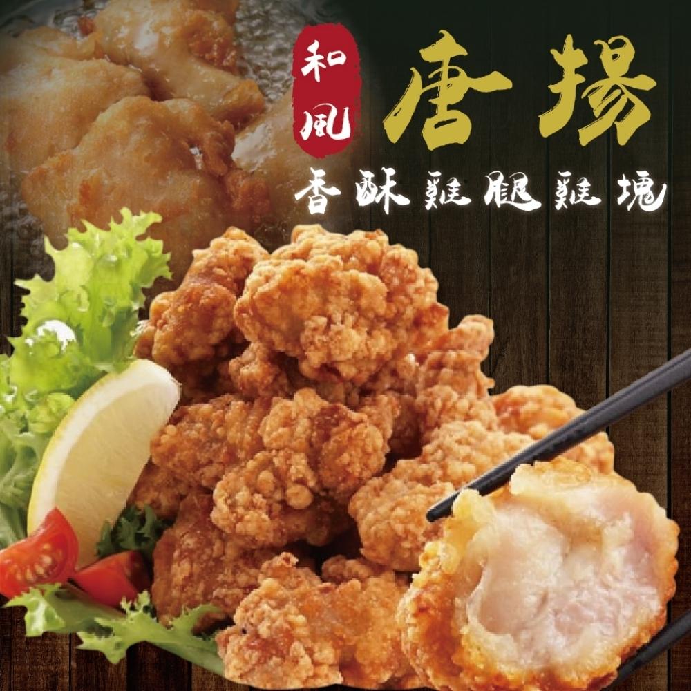 顧三頓-唐揚香酥雞腿雞塊x10包(每包300g±10%)