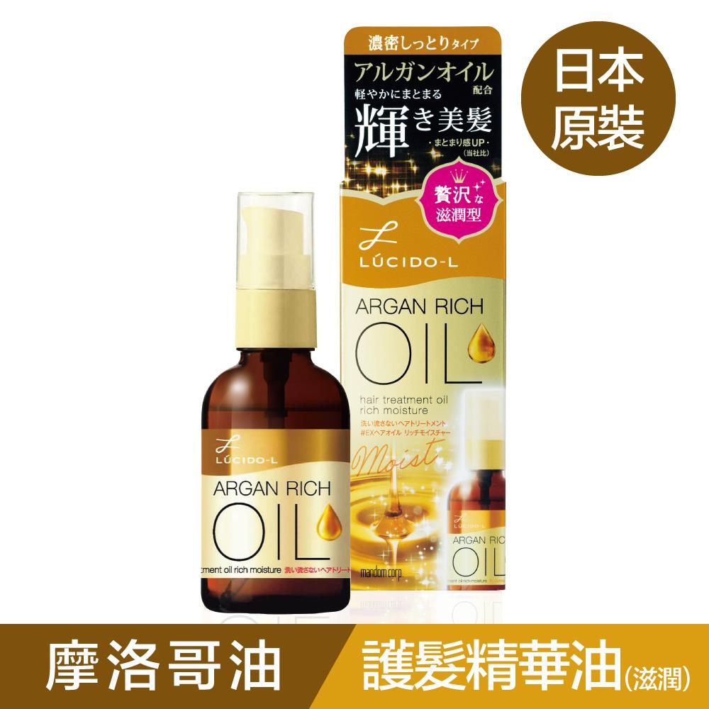 LUCIDO-L樂絲朵-L 摩洛哥護髮精華油(滋潤型)60ml @ Y!購物