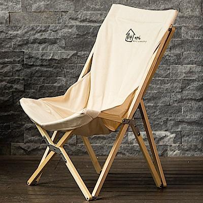 【STYLE 格調】手工梣木蝴蝶椅/戶外露營椅/折疊椅/休閒椅